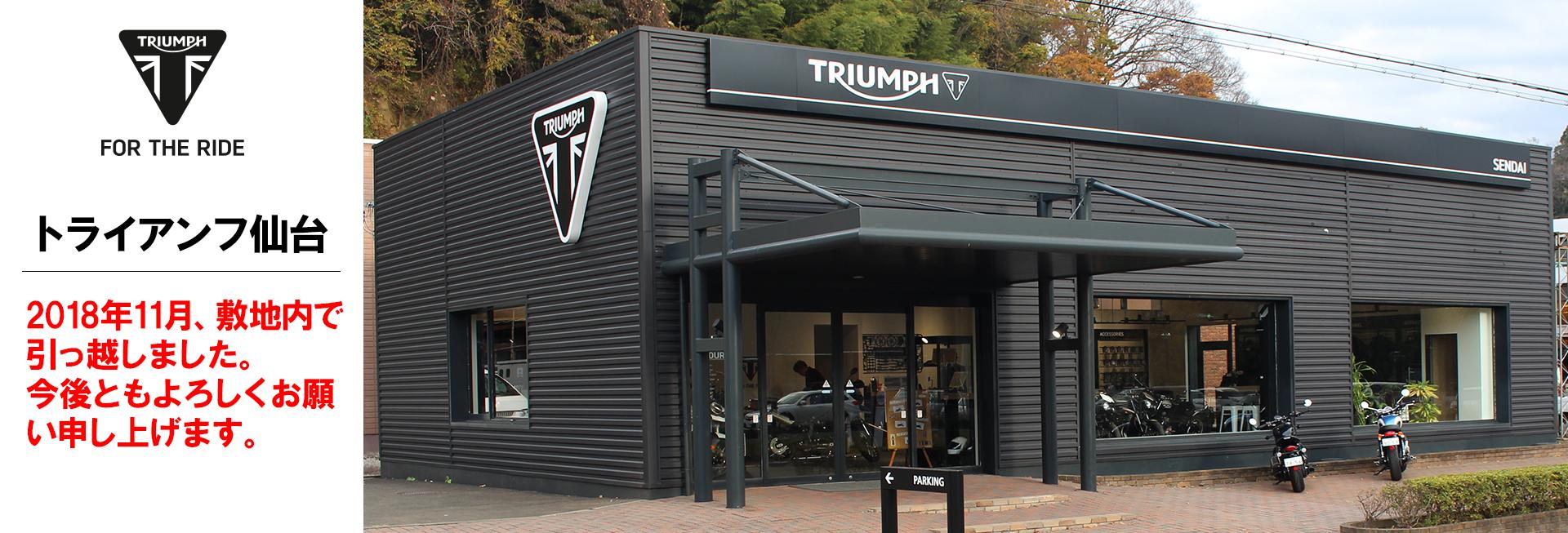 トライアンフ仙台店舗画像