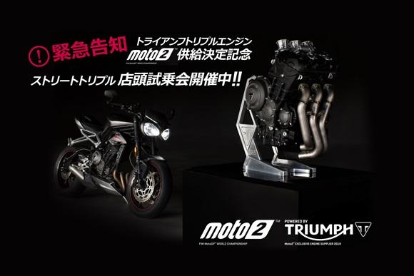 トライアンフ製トリプルエンジンを2019年度のFIM Moto2カテゴリーに・・・