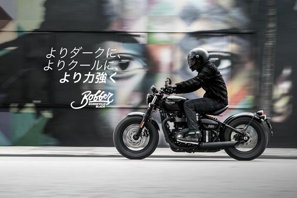 ボンネビルボバーブラック Bonneville Bobber Black 登場!!