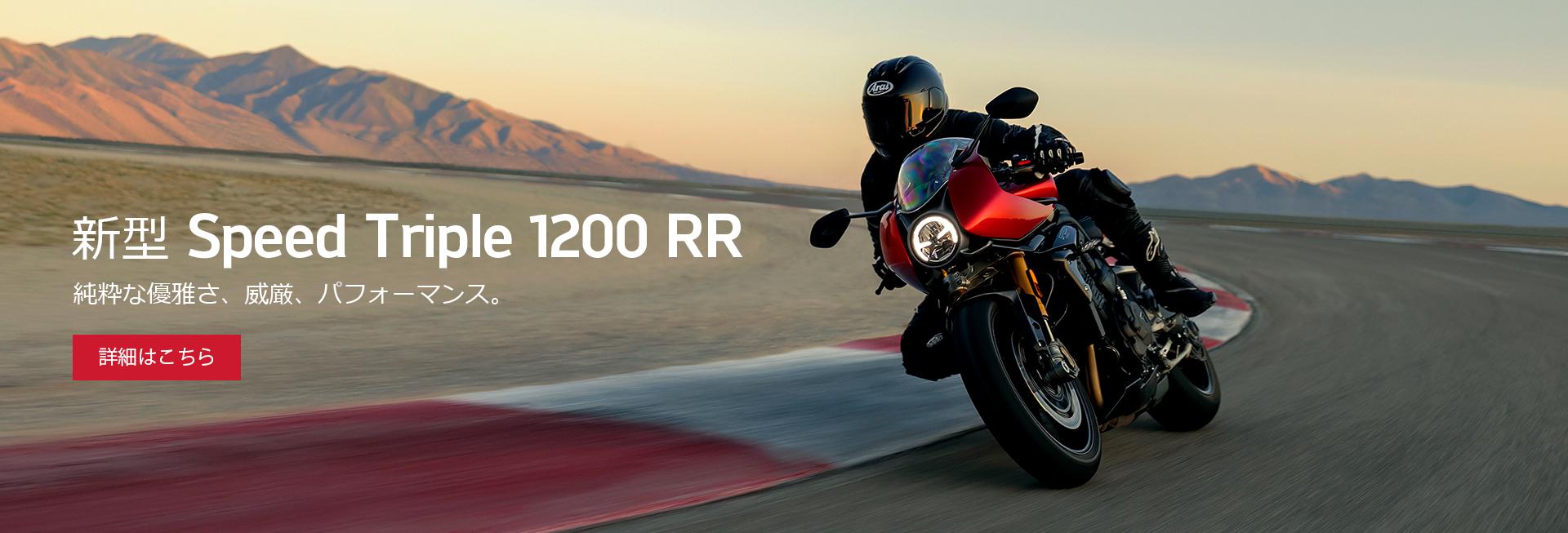 純粋な優雅さ、威厳、パフォーマンス 新型 Speed Triple 1200 RR