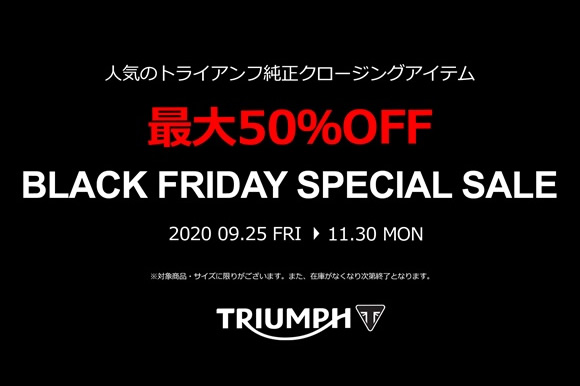 Black Friday Special Sale 開催中